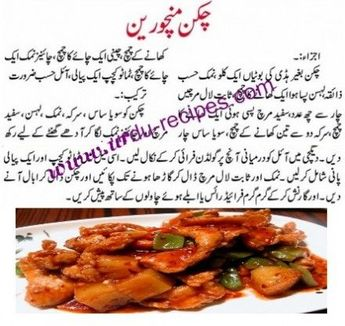 Chicken Manchurian Recipe In Urdu, Chicken Manchurian Urdu recipes ...