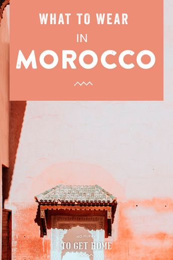 What To Wear In Morocco?