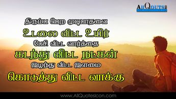 Tamil Good Morning Quotes Wishes For Whatsapp Life Facebook