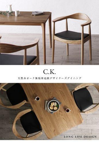 北欧デザイナーズ ダイニングセット C.K. シーケー 5点セット(テーブル+チェア4脚) W150|家具通販店Sotao