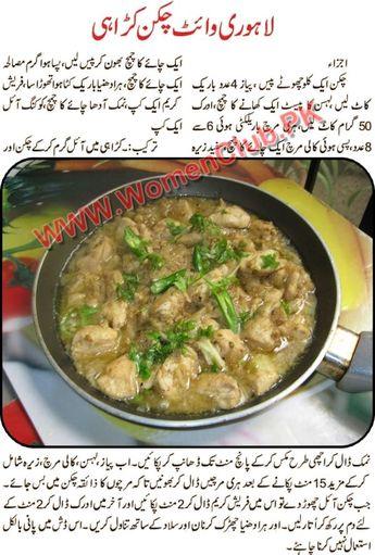 Urdu Recipes Of Chicken