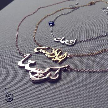 a1e8eab742f79 Intricate Arabic Calligraphy Name Pendant with Agate Bead