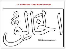 Mewarnai Kaligrafi Asmaul Husna Hitam Putih