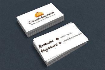 Визитка для реального заказчика Домашние вкусняшки #design #designed #designer #businesscard  Визитка для реального заказчика Домашние вкусняшки #design #designed #designer #businesscard #businesscards #businesscardsdesign #inspiration #mockup #Photoshop #font #designinspiration #визитка #дизайнвизиток #emblem #carddesign #graphic #graphicdesign #graphicdesigner #logodesigners #designs #designlife #designing #identitydesign #brand #branding #designideas #designeveryday #designlovers