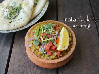 Matar kulcha recipe | chole kulche recipe | kulche chole