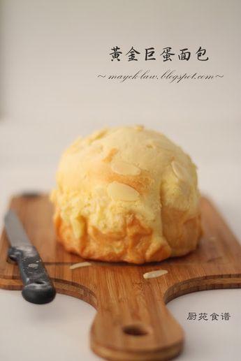 厨苑食谱: 黄金巨蛋面包 (Jumbo Milk Bread)