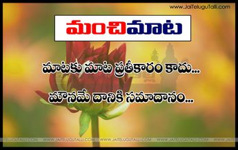 Famous Telugu Quotes And Life Inspiration Quotations And Im