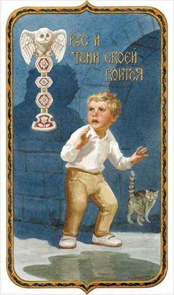 Sergey Efoshkin, Alfabetul pentru copii, Un las se teme si de umbra lui