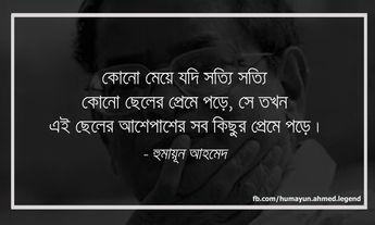 Bochor Charek Por Bangla Poem Recitation (বছর চারেক