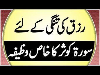 Qurani Wazaif - Wazaif Qurani - Solution of Loan Payment in