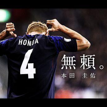無頼。本田圭佑 - 日刊スポーツ / The Fearless Believer. Keisuke Honda - Nikkan Sports