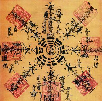 安家八卦符 The Magic Reflections of the Bagua 八卦 Mirror. He invisible magic reflections of the Bāguà (八卦) Mirror