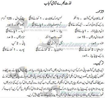 Tasty Shami Kabab: in Urdu - English