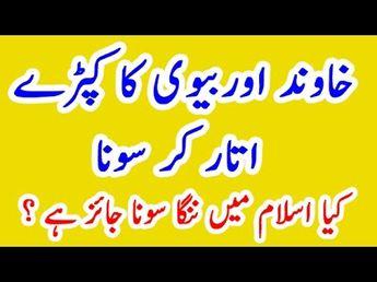 Suhagraat Manane Ka islami Tariqa    Sh