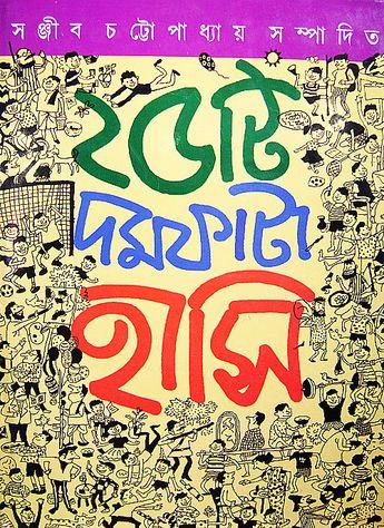 Ranna Khaddo Pushti By Siddiqa Kabir Pdf Download