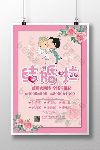 Fresh And Simple Wedding Company Promotional Poster Free D