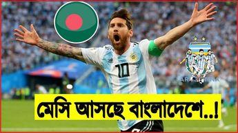 মেসি আসছে বাংলাদেশে | Messi in Bangladesh | ঢাকায় আসছেন মেসি - HD | Nonsense Pola