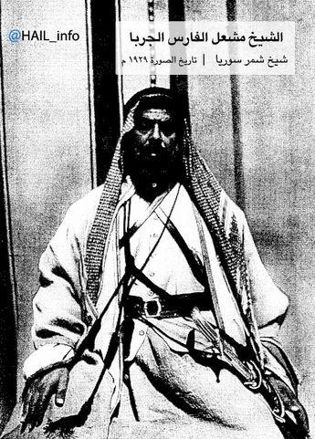Micheal Faris Aljurba Amire Shammer in Syria1929.