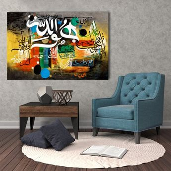 ISLAMIC ART - Modern Abstract Rendition of Surat al-Ikhlas on Cotton Canvas - ready to hang print