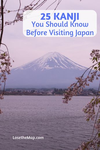 25 Kanji You Should Know Before Visiting Japan