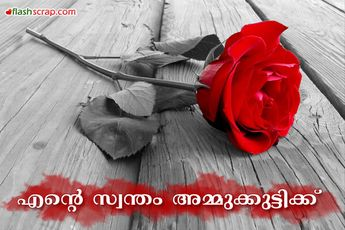 for my own ammu with love