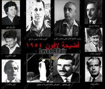Lavon Affair: Failed Israeli Covert Operation