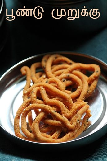 Garlic Murukku Recipe / Poondu Murukku Recipe