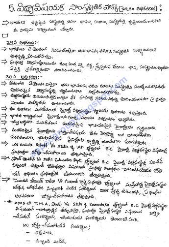 Indian Polity Telugu Medium Class Notes for UPSC IAS, APPSC