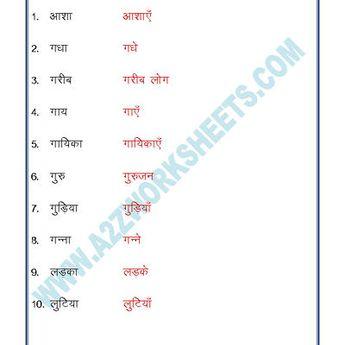 Hindi apadith padyansh 2