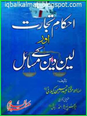 Haqeeqat E Tasawwuf by Dr  Israr Ahmed Islami Urdu Books PD