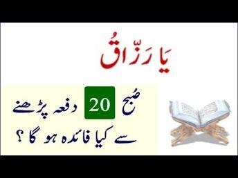 Ya Razzaqo 11 Dafa Har Namaz Ke Baad Parhne Ka Faida YouTube