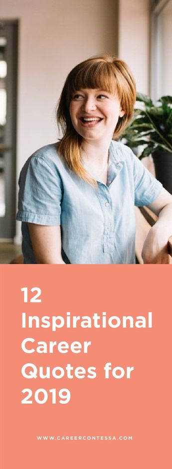 12 Inspirational Career Quotes for 2019