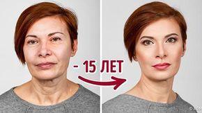 7 хитростей от визажиста, которые помогут выглядеть моложе. В любом возрасте можно выглядеть шикарно!