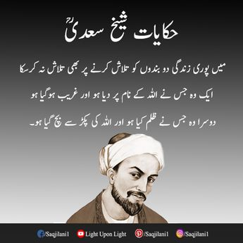 List of ayat quotes quran in urdu image results | Pikosy