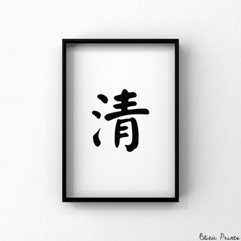 CLEAR From #BlieuPrints Link in bio  #printable #poster #inspiration #motivation #clear #pure #mind #zen #oriental #traditional #minimalist #chinese #chiensecharacters #character #konmarimethod #decor #interiordesign #design #wallart #quotes #proverbs #decor #interiordesign #design #simple #clean #mindfulness #happy #heart #blackandwhite #etsy #graphicdesign #home #office #art #wall #wallpaper #good #virtue #digitalart #minimalism #etsyseller #etsyshop #kanji #calligraphy #writing
