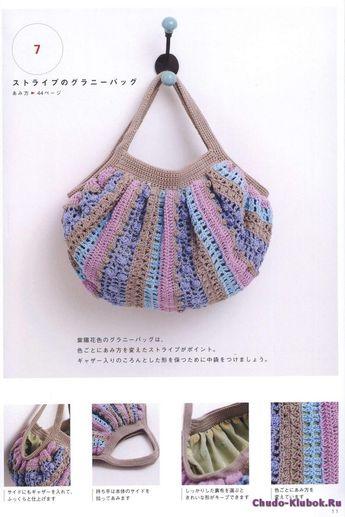 Crochet & Knit Cute Bag & Pouch - 2015