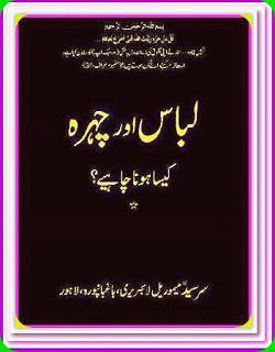 Imam Abu Hanifa Aur Unka Asli Karnama By Abul Ala Maududi U