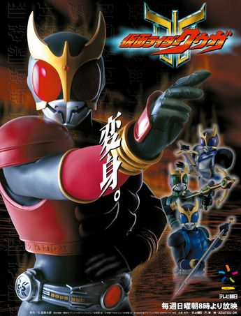 kuuga kamen rider Ideas and Images | Pikef