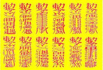 符咒  - Chinese charm