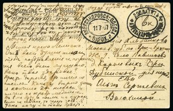 Russia 1892-1915 Balance collection of 11 covers and various stamps + 2 viewcards written up on exhibition leaves, noted Steamship cancels for Odessa-Kherson (1892), Odessa-Nikolaev (1913), Kherson-Alekandrovsk (1901/2), Aleksandrovsk-Odessa including postage due, also 1914-15 War Charity issues cancelled fancy cancel of the Steamship APSHERON, exceptional group of these difficult marks, ex Dr Casey
