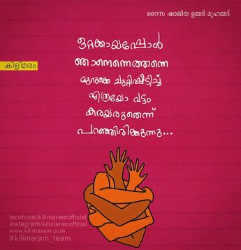 List Of Pinterest Malayalam Quotes Love Sad Pictures Pinterest Unique Sandra Malayalam Quotes