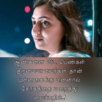 Tamil Movie Sad Quotes Tamil Thoughts Tamil Sad Quotes