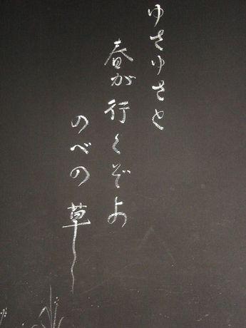 /\ /\ . Shibuya, Tokyo underground restaurant with Haiku on the wall