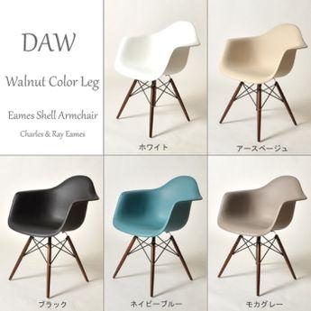 [イームズ]DAW アームシェルチェア(ウォールナット脚)|デザイナーズ家具カグコレクション