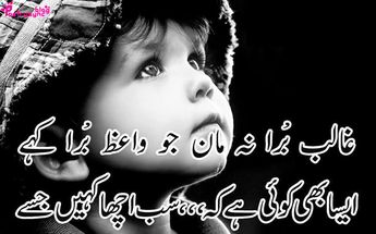 galib shayari mirza in urdu Ideas and Images   Pikef