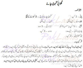 How to Make Easy Pink Kashmiri Tea: English - Urdu Recipe