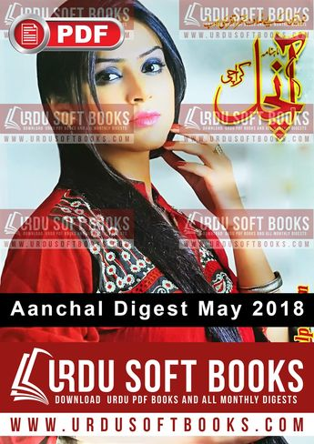 Aanchal Digest January 2018