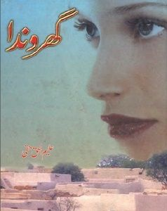 urdu novels love Ideas and Images | Pikef
