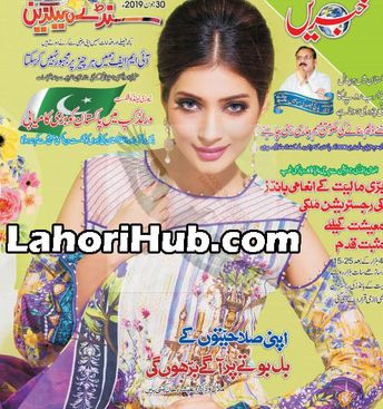 Shuaa Digest December 2018 Download In