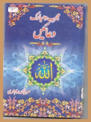 kala jadu  Taweez~ amliyat: kala jadu books urdu pdf free d